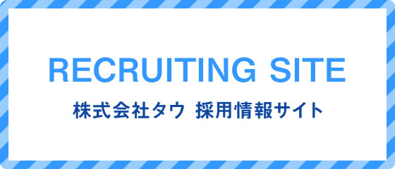RECRUITING SITE 株式会社タウ 採用情報サイト
